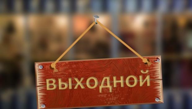 Распоряжение Кабмина: Сколько выходных дней вконце лета будет уукраинцев