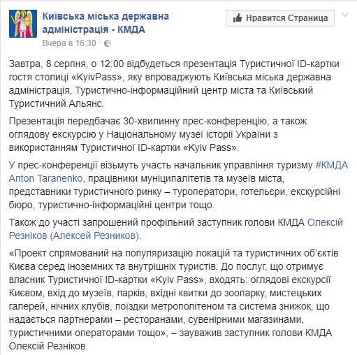 ВКиеве создали карту для туристов Kyiv Pass
