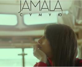 Джамала официально презентовала клип на песню