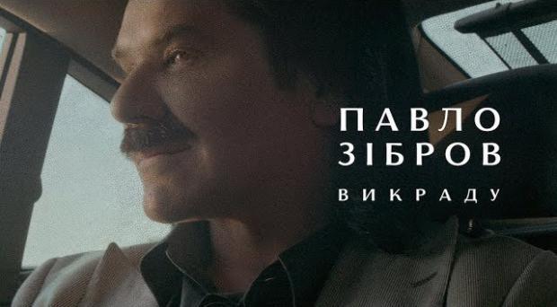 Павел Зибров презентовал новый клип