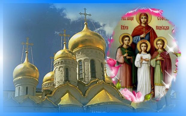Изображение - Поздравление вера надежда любовь праздник 2017 когда 59cf63f3d94fc