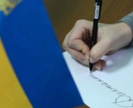 День украинской письменности и языка в Украине отмечается 9 ноября