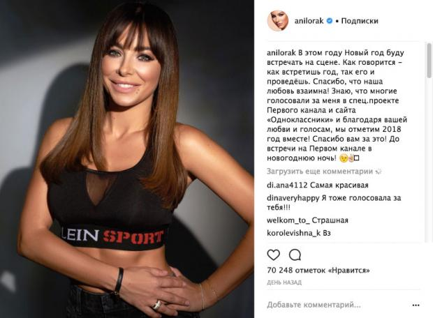 Фанаты Ани Лорак обеспокоены ее здоровьем
