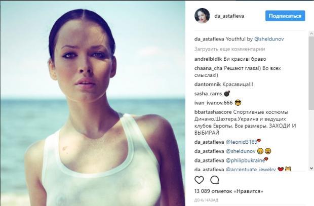 Даша Астафьева Инстаграм