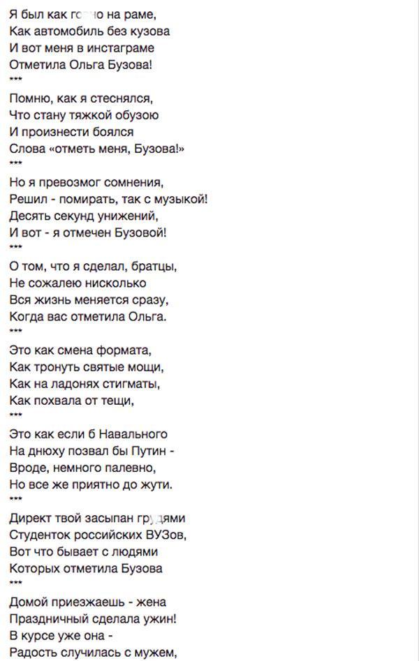 Стих про шоумена