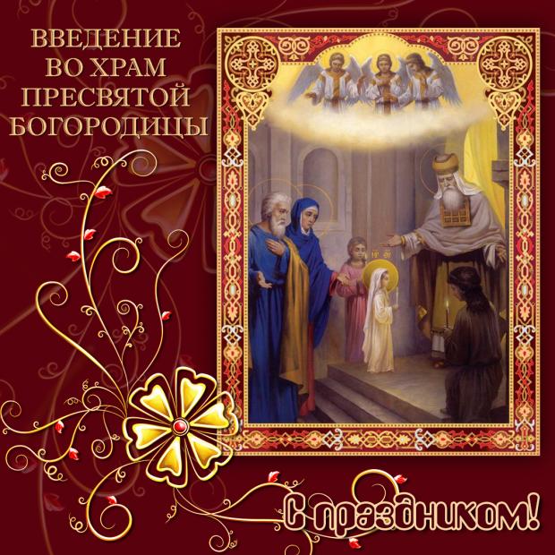 Введение во храм Пресвятой Богородицы 2018: картинки, открытки, поздравления
