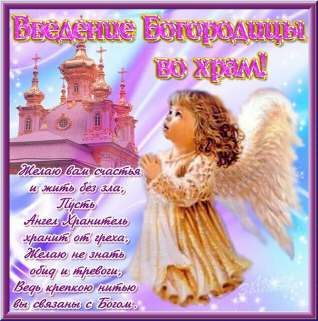 Картинки с праздником Введения во храм Пресвятой Богородицы 2018: открытки, гифки – красивые поздравления и пожелания