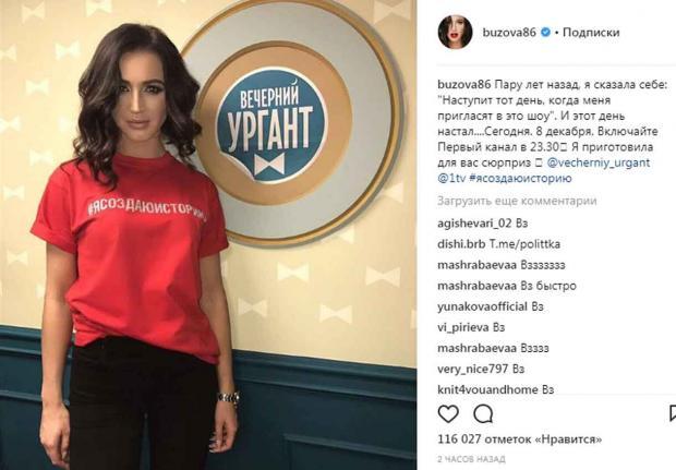 Ургант иБузова выступили дуэтом на«Первом канале»