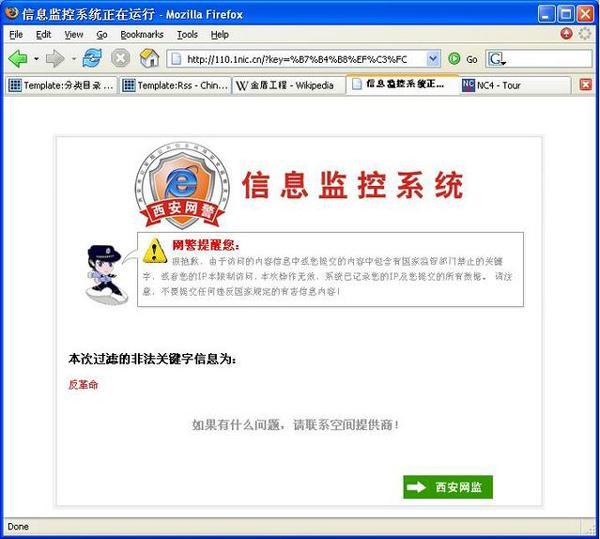 ВКитайской республике заблокировали около 13 тыс. интернет-ресурсов