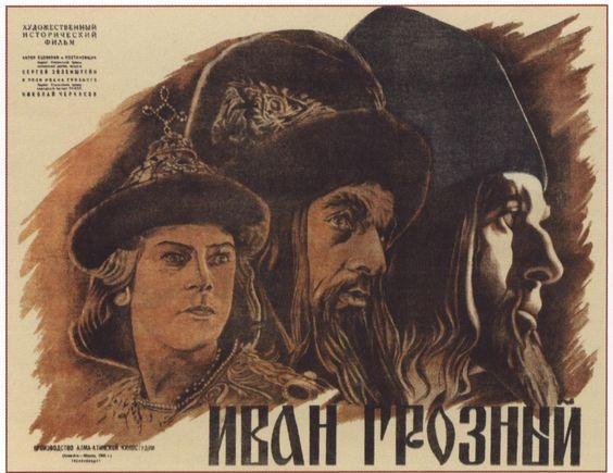 """""""Иван Грозный"""""""