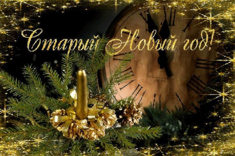 Обычаи и традиции празднования Старого Нового года