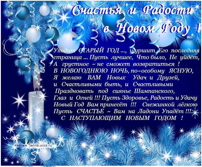 Новый год открытки поздравления стихи