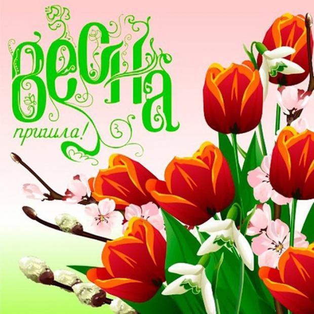 Поздравление с праздником весны открытка