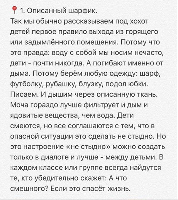 Водонаева выложила инструктаж для чрезвычайных ситуаций