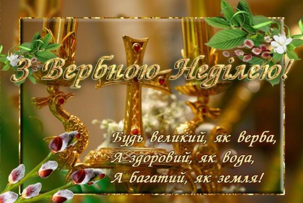 С Вербным Воскресеньем: поздравительные открытки и стихи
