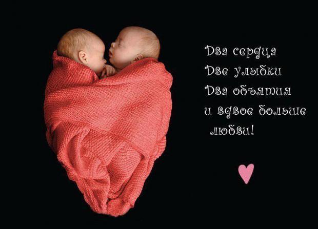 Поздравление дочек двойняшек с днем рождения от мамы 65