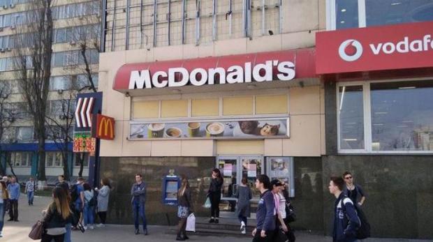 Мак Киев