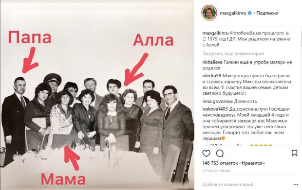 Максим Галкин обнаружил уникальное фото: родители шоумена в 1979 г встречались с Аллой