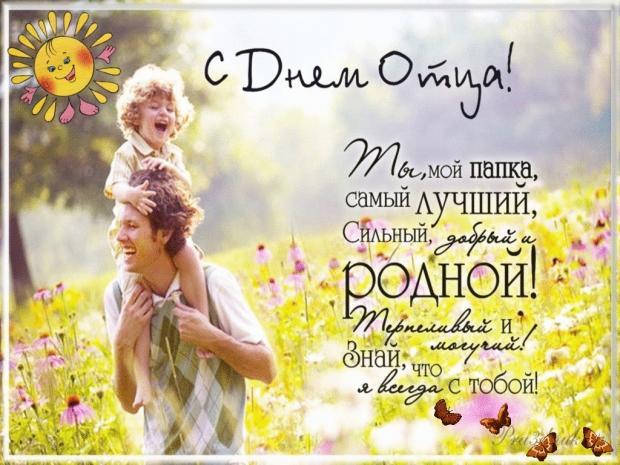 День отца в Украине в 2018 году: поздравительные открытки и история праздника