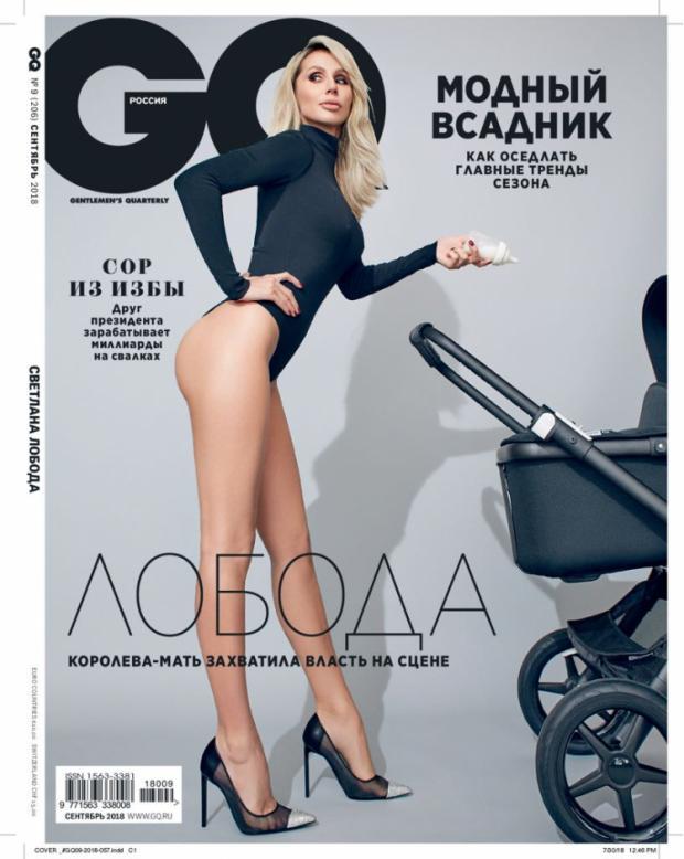 Светлана Лобода с сыном появилась наобложкеGQ