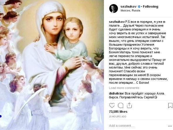 Сергей Жуков публикация