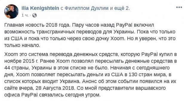 PayPal запустил переводы для Украины изсоедененных штатов