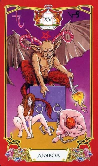 Старший аркан Дьявол