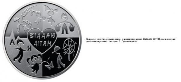 монета Сухомлинский
