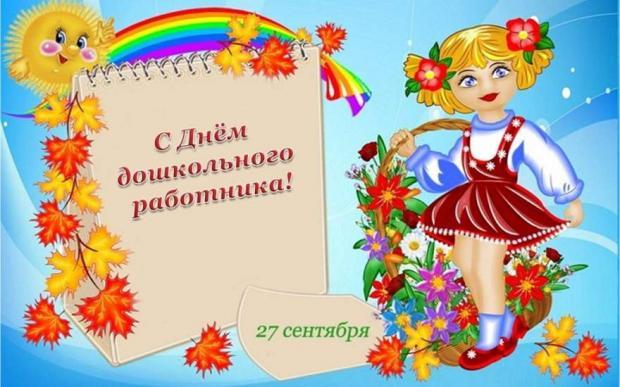 Поздравление днем воспитателям детского сада 225