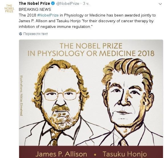 Нобелевская премия 2018 медицина