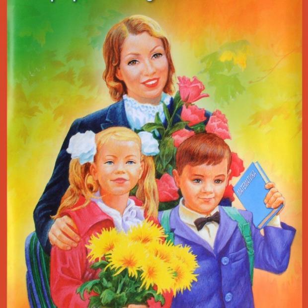 Изображение - Поздравления с днем учителя открытками 5bb5ed394b3cb