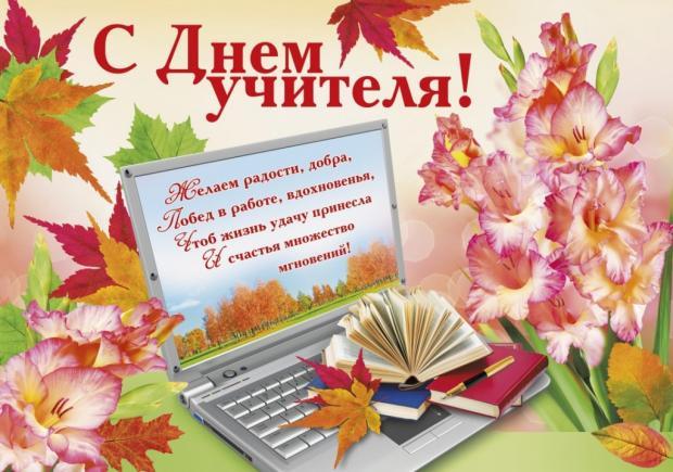 Изображение - Поздравления с днем учителя открытками 5bb5edf5b8ba6