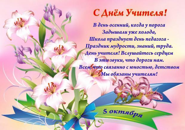 Изображение - Поздравления с днем учителя открытками 5bb5edf6e8860