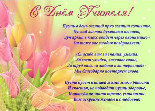 Изображение - Поздравления с днем учителя открытками 5bb5edf85fe5c
