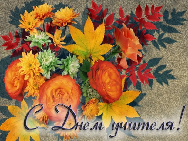 Изображение - Поздравления с днем учителя открытками 5bb5edf9104d0