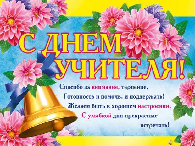 Изображение - Поздравления с днем учителя открытками 5bb5edf9d8343