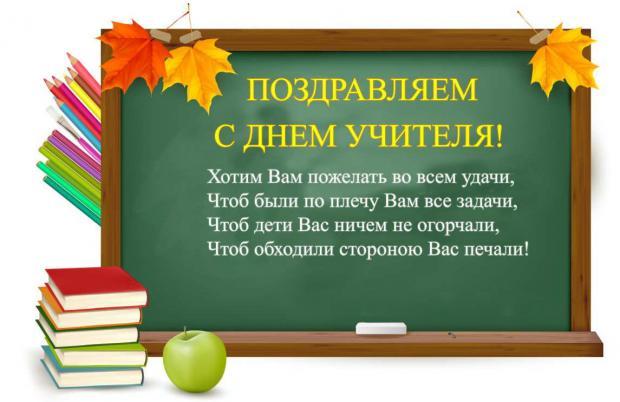 Изображение - Поздравления с днем учителя открытками 5bb5edfa8f7b9