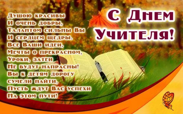 Изображение - Поздравления с днем учителя открытками 5bb5edfb3624a