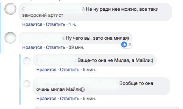 Майли Сайрус приехала встолицу Украинского государства