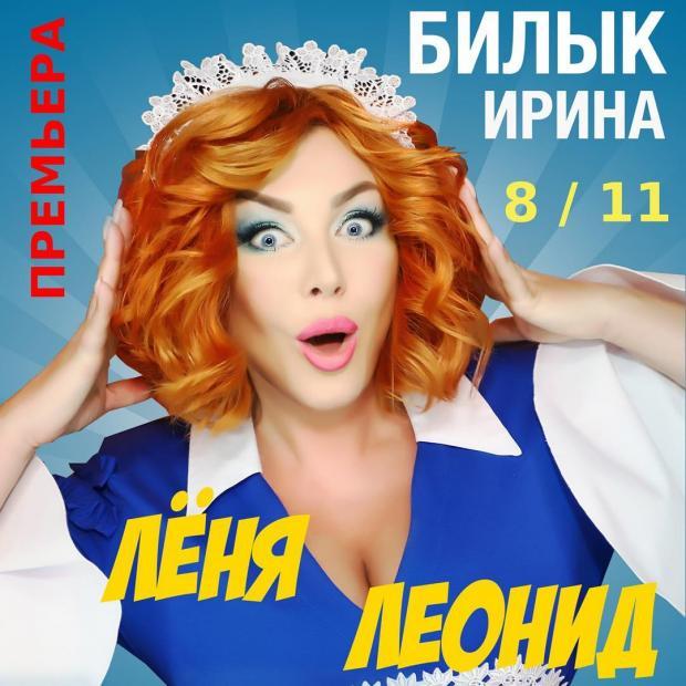 Ирина Билык выпустила песню встиле шансон— Соблазнительная официантка