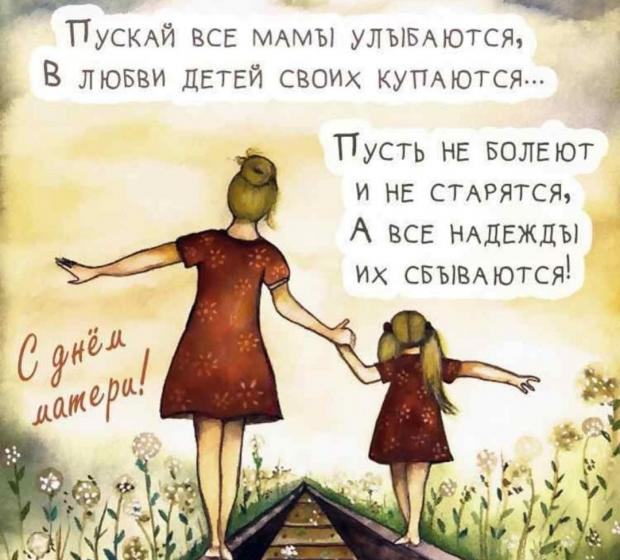 с днем матери