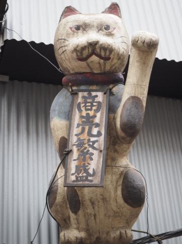Манэки-нэко