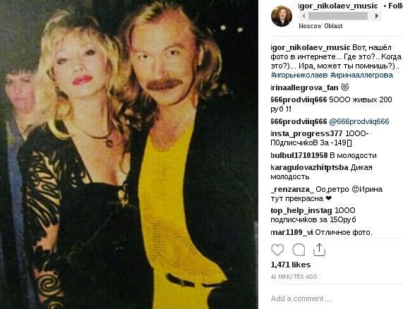 Игорь Николаев с Ириной Аллегровой