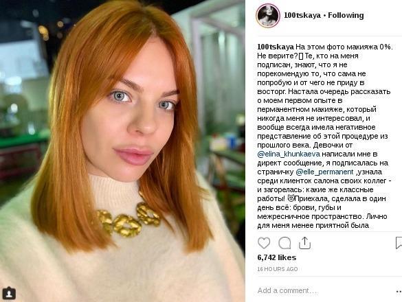 Анастасия Стоцкая