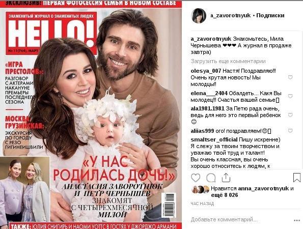 Анастасия Заворотнюк стала мамой в 3-й раз