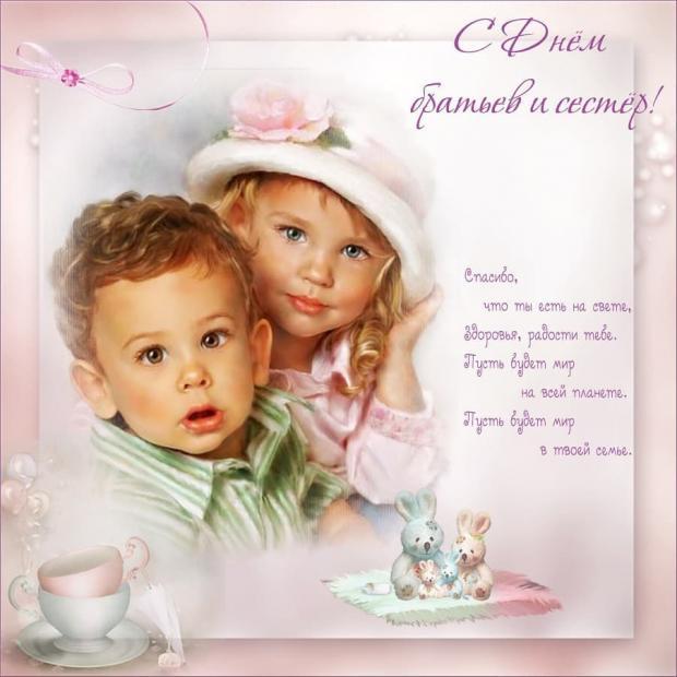 день брата и сестры