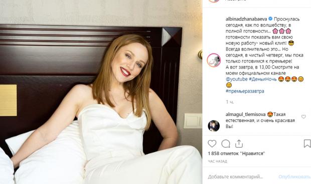 Альбина Джанабаева показала поклонникам нового члена семьи
