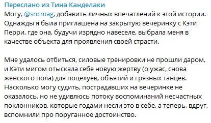 Пост Тины Канделаки