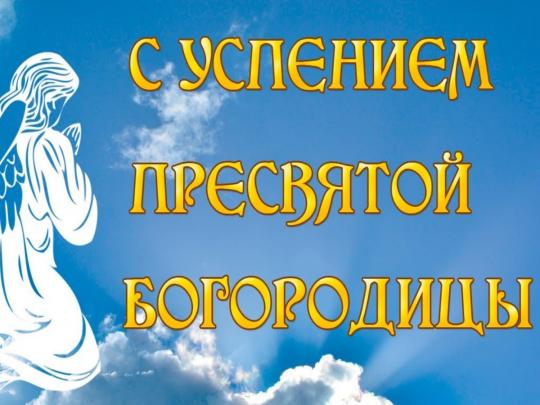 uspenie-presvyatoj-bogorodici-otkritki-pozdravleniya-pravoslavnie foto 3