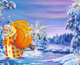 День Николая Чудотворца 2019: открытки и поздравления с праздником 19 декабря